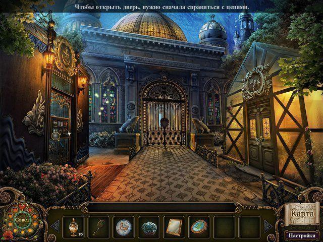 Скрин 5 из игры Темные предания. Зачарованный принц