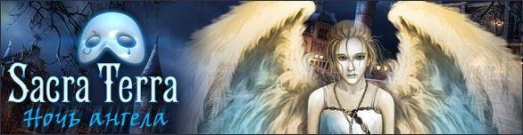 Игра «Сакра Терра. Ночь ангела» [sacra-terra-angelic-night]