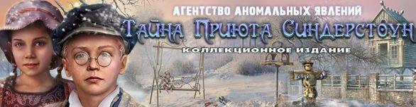 Игра Агентство аномальных явлений Тайна приюта Синдерстоун